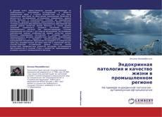 Portada del libro de           Эндокринная патология и качество жизни в промышленном регионе