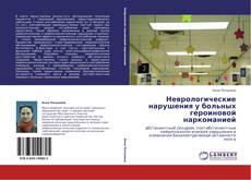 Неврологические нарушения у больных героиновой наркоманией kitap kapağı
