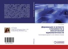 Buchcover von Деривация в аспекте членимости и лексической  идиоматичности