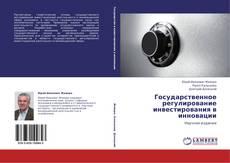 Обложка Государственное регулирование инвестирования в инновации