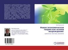 Bookcover of Новая экономическая теория как основа возрождения: