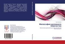 Bookcover of Философия духовного творчества