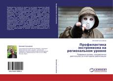 Bookcover of Профилактика экстремизма на региональном уровне