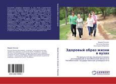 Bookcover of Здоровый образ жизни в вузах