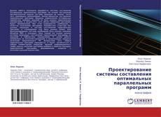 Bookcover of Проектирование системы составления оптимальных параллельных программ