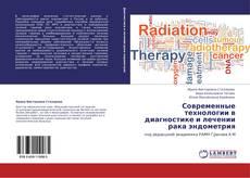Обложка Современные технологии в диагностике и лечении рака эндометрия