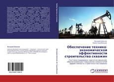 Обложка Обеспечение технико-экономической эффективности строительства скважин