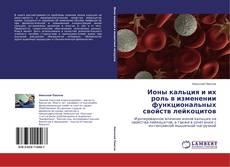 Copertina di Ионы кальция и их роль в изменении функциональных свойств лейкоцитов
