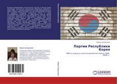 Партии Республики Корея kitap kapağı