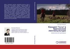 """Copertina di Концепт """"horse"""" в британской лингвокультуре"""