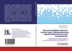 Обложка Высокоэффективные наноструктурированные термоэлектрические материалы