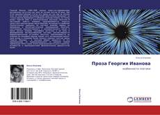 Bookcover of Проза Георгия Иванова