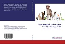 Обложка Зоосимволы русского и английского языков