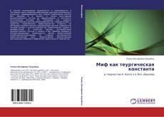 Bookcover of Миф как теургическая константа