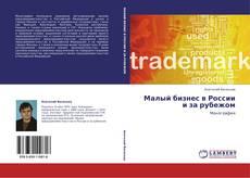 Buchcover von Малый бизнес в России и за рубежом