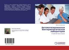 Borítókép a  Автоматизированная бактериологическая лаборатория - hoz