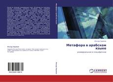 Bookcover of Метафора в арабском языке
