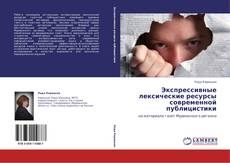 Couverture de Экспрессивные лексические ресурсы современной публицистики