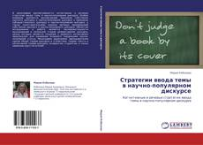 Bookcover of Стратегии ввода темы в научно-популярном дискурсе