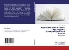 Bookcover of Эссеистический текст: структурно-функциональный аспект
