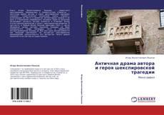 Bookcover of Античная драма автора и героя шекспировской трагедии