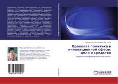 Copertina di Правовая политика в инновационной сфере: цели и средства