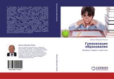 Copertina di Гуманизация образования