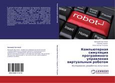 Компьютерная симуляция программного управления виртуальным роботом kitap kapağı