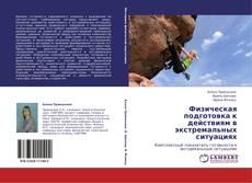 Buchcover von Физическая подготовка к действиям в экстремальных ситуациях