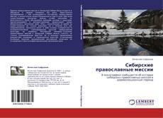 Borítókép a  Сибирские православные миссии - hoz
