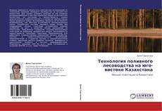 Обложка Технология поливного лесоводства на юго-востоке Казахстана