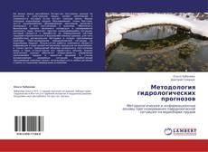 Обложка Методология гидрологических прогнозов