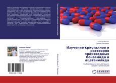 Bookcover of Изучение кристаллов и растворов производных бензамида и ацетанилида