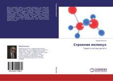 Bookcover of Строение молекул