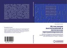Bookcover of Исчисление высказываний и логическое программирование