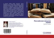 Обложка Российское вещное право