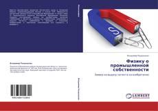 Bookcover of Физику о промышленной собственности