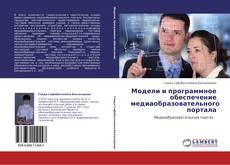 Bookcover of Модели и программное обеспечение медиаобразовательного портала