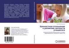 Bookcover of Ценностное отношение  к развитию личности учащегося