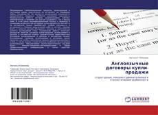 Copertina di Англоязычные договоры купли-продажи