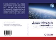 Обложка Оптический контроль двуокиси азота и озона в стратосфере