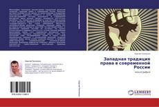 Обложка Западная традиция права в современной России