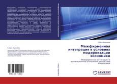 Обложка Межфирменная интеграция в условиях модернизации экономики