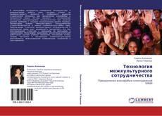 Технология межкультурного сотрудничества kitap kapağı