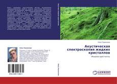 Bookcover of Акустическая спектроскопия жидких кристаллов