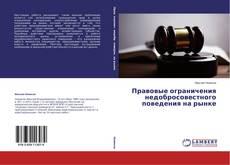 Bookcover of Правовые ограничения недобросовестного поведения на рынке