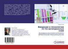 Bookcover of Введение в технологию 3D TSV интегральных схем