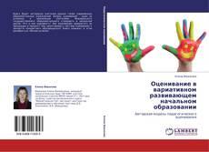 Bookcover of Оценивание в вариативном развивающем начальном образовании
