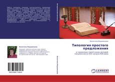 Bookcover of Типология простого предложения