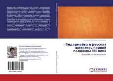 Bookcover of Бидермайер и русская живопись первой половины XIX  века